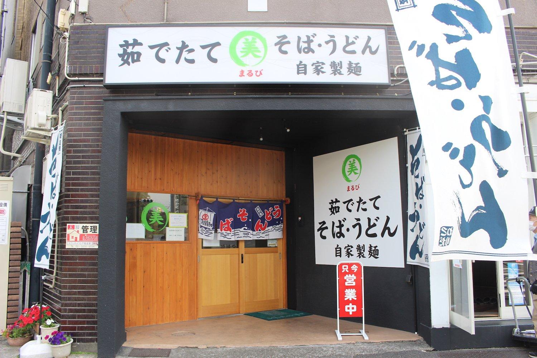 看板に書かれた「自家製麺」の文字。