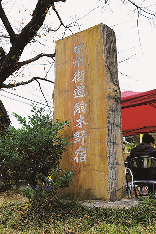 駒木野バス停近くに駒木野宿の碑が立つ。ここに小仏峠から移った関所があった。門番 が4人いたという。