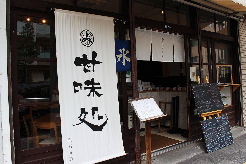 葛飾北斎の生誕地とされる墨田区・亀沢の北斎通り沿いに店を構える『北斎茶房』。