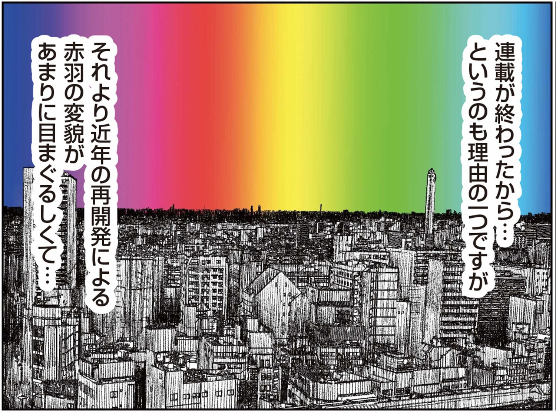清野とおる06_04