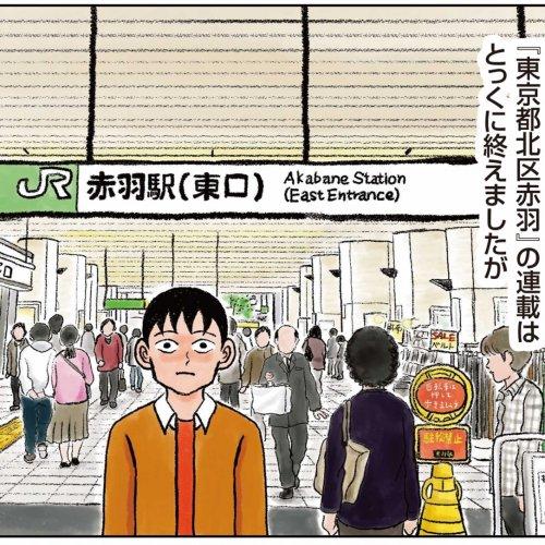 """【東京都北区赤羽2021】清野とおる、""""赤羽""""との再会 ~この街はいつもノンフィクション~"""