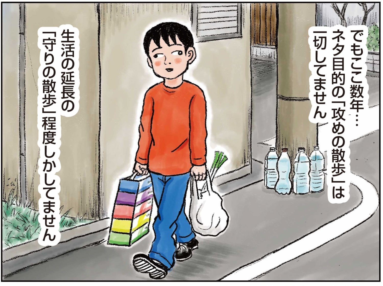 清野とおる06_03