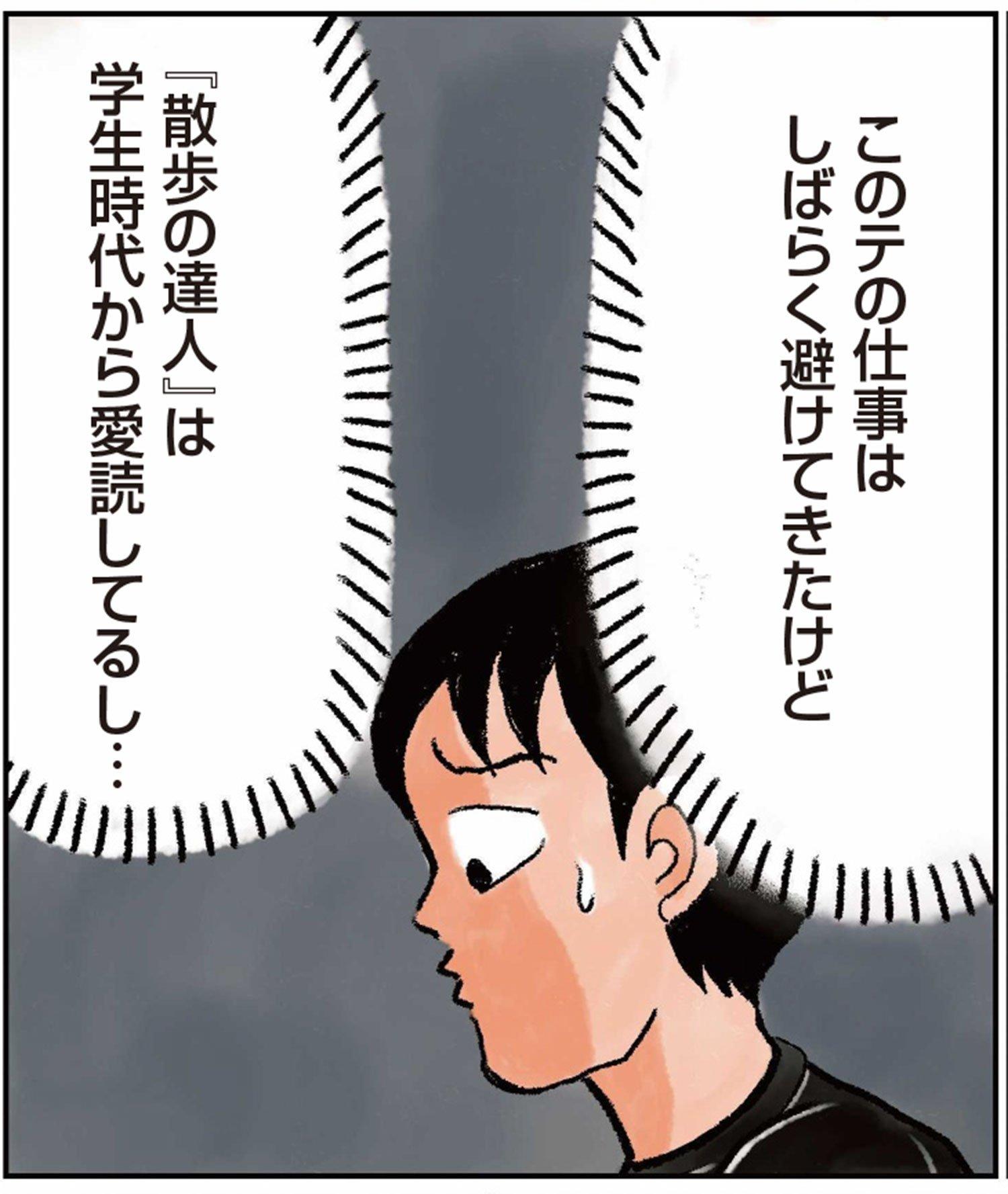 清野とおる07_03
