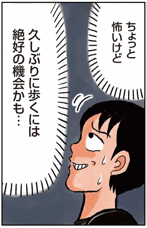 清野とおる07_04