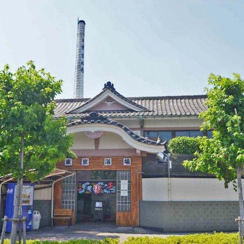 煙突と宮造の建物にステンドグラス。レトロとモダンが調和した大井町の銭湯『東京浴場』