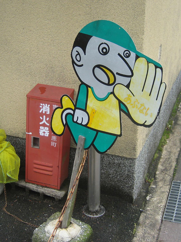 京都で見かけた飛び出し坊や。オリジナルだろうか(2016)