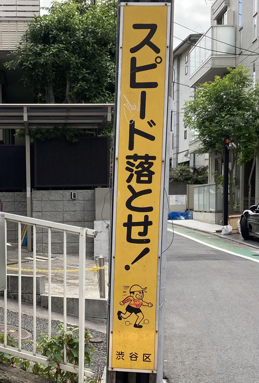 広尾の路地に立てられた看板。子どもが右向きバージョンと左向きバージョンとがあり、 どこからでも飛び出してくるぞという警告になっている(2021)