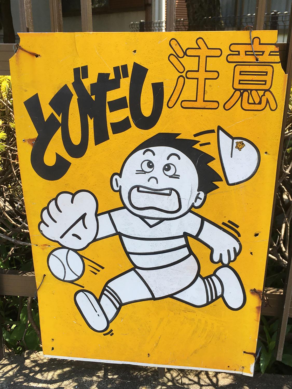 ワンパクそうな少年の絵柄は、昔から各地で見かける(狛江・2020)