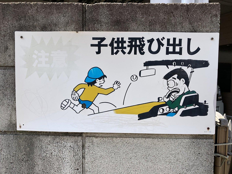 一コママンガ風の看板(八広・2021)