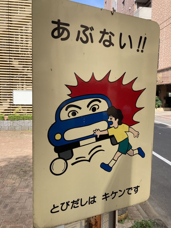 浜町公園に設置された車に顔があるタイプの看板。これは飛び出す子ども向けかも知れない(2020)