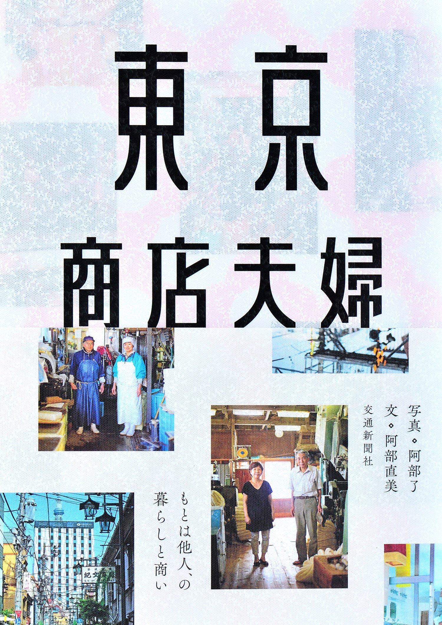 交通新聞社/A5判 192ページ/1980円(税込)