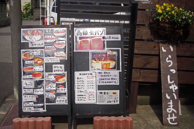 写真付きで見やすい商品看板。焼き上がりの予定時間も書かれていて親切。