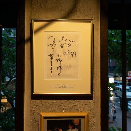 ジョンとヨーコが訪れた銀座木挽町通りの喫茶店『樹の花』の名物は、本格派カレーと銅製やかんで淹れるコーヒー