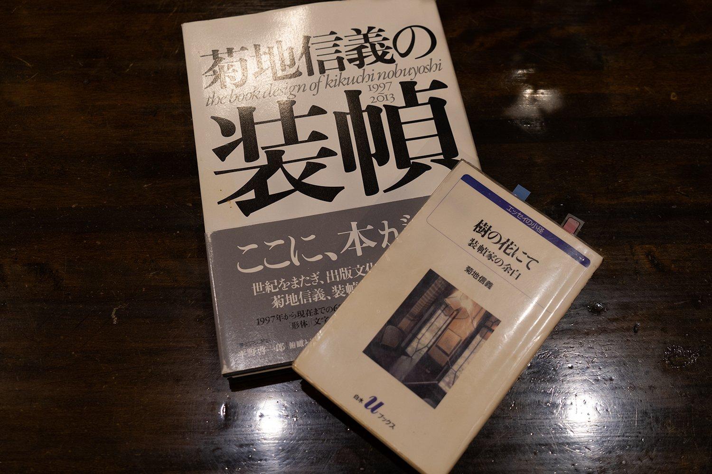 装丁家菊地信義氏は『樹の花』を自著のタイトルにも用いた。
