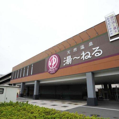 新習志野駅からすぐの『天然温泉 湯~ねる』は、温泉・テレワーク・ホテルと多目的使い勝手抜群