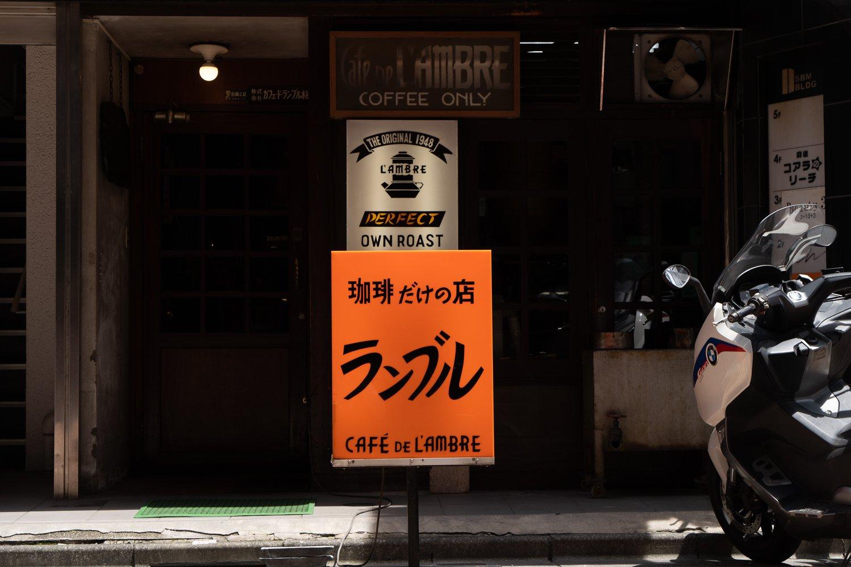 01_カフェ・ド・ランブル