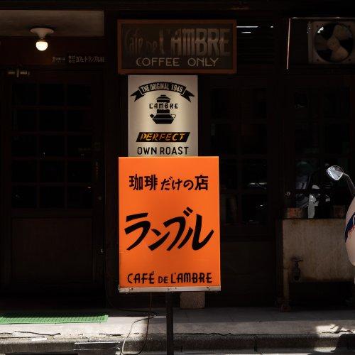 """戦後間もなくから続く""""珈琲だけの店""""。銀座8丁目『カフェ・ド・ランブル』でオールドコーヒーを"""