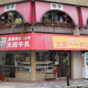 東日本橋『太田ベーカリー』日本最古の牛乳とパンの意外な関係