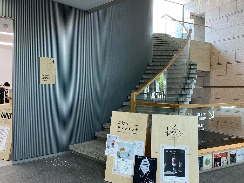 2階にあるカフェ&ラウンジへ続く階段と、地下レストランへと続く階段がある。