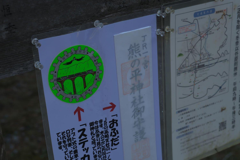 """熊ノ平には神社がある。別名は""""JR一ノ宮""""と称す。管理をする碓氷峠熊野神社ではアプト式をデザインした交通安全ステッカーがある。碓氷第3橋梁と10000形電気機関車が描かれている。"""