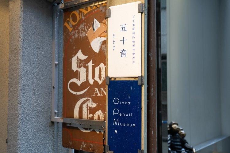ぎんざ五十音(ぎんざごじゅうおん)