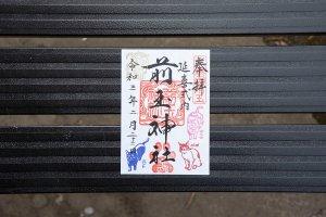 前玉神社猫の御朱印