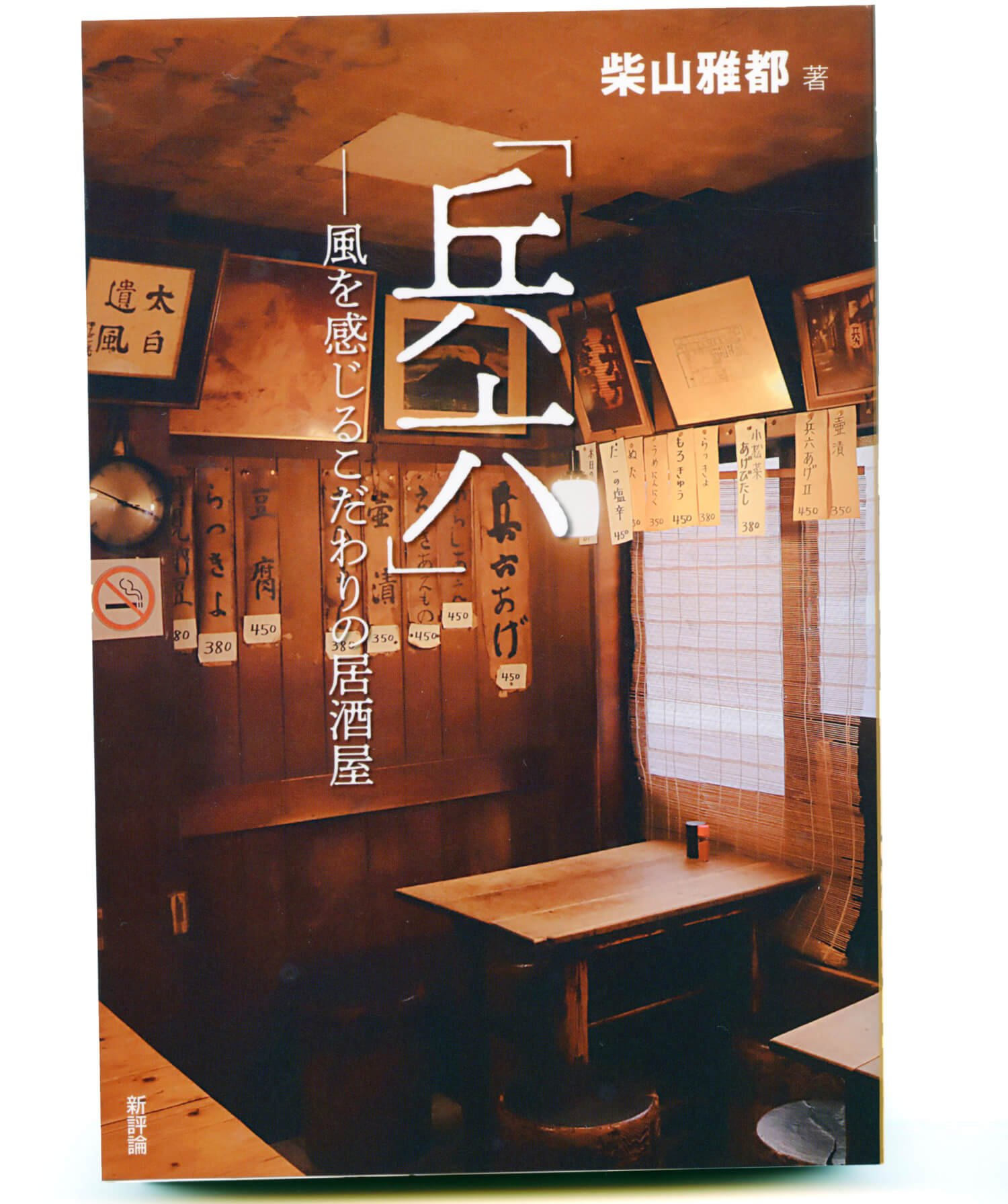 柴山雅都 著/ 新評論/ 2200円+税