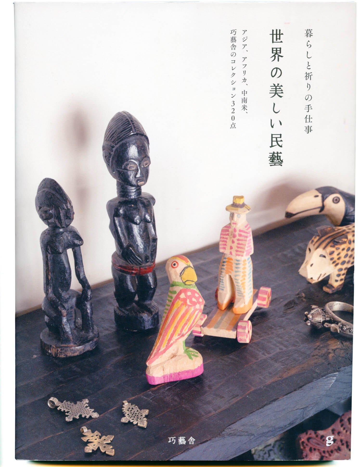 巧藝舎 著/ グラフィック社/ 2200円+税