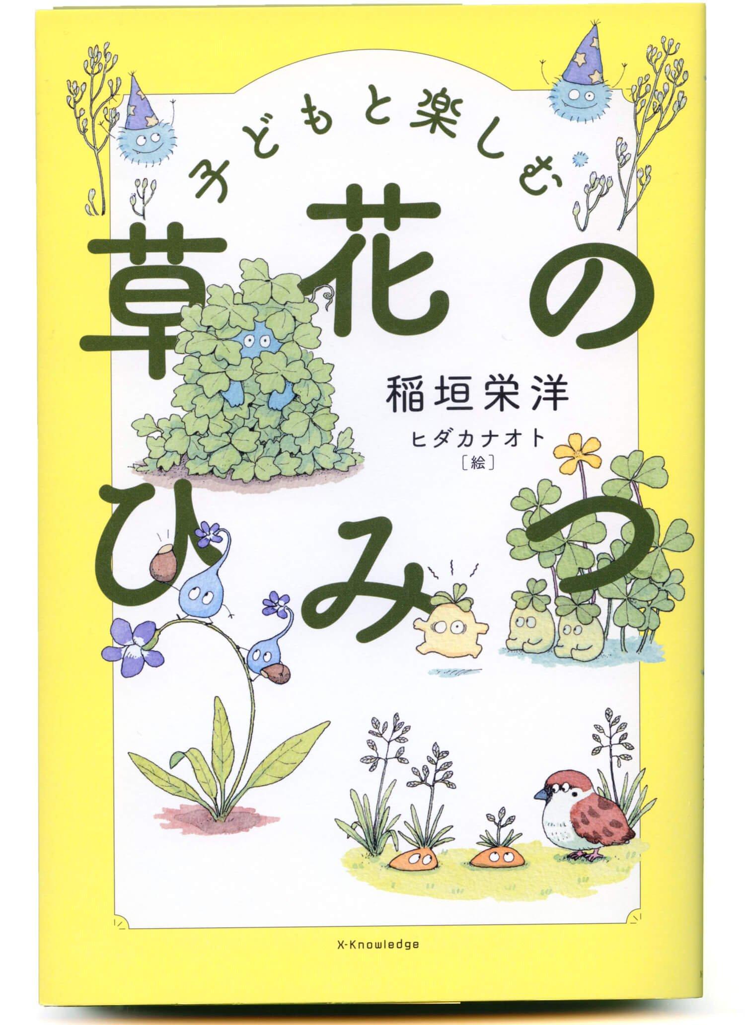 稲垣栄洋 著 ヒダカナオト イラスト/ エクスナレッジ/ 1540円+税