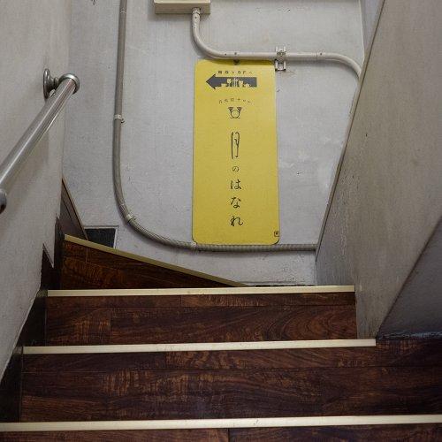 58段の階段は茶室のにじり口のようなもの。人と感性が行き交う『月のはなれ』