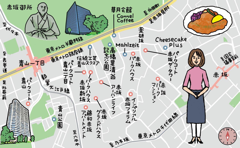 ぶらりマンションめぐり 青山一丁目・赤坂