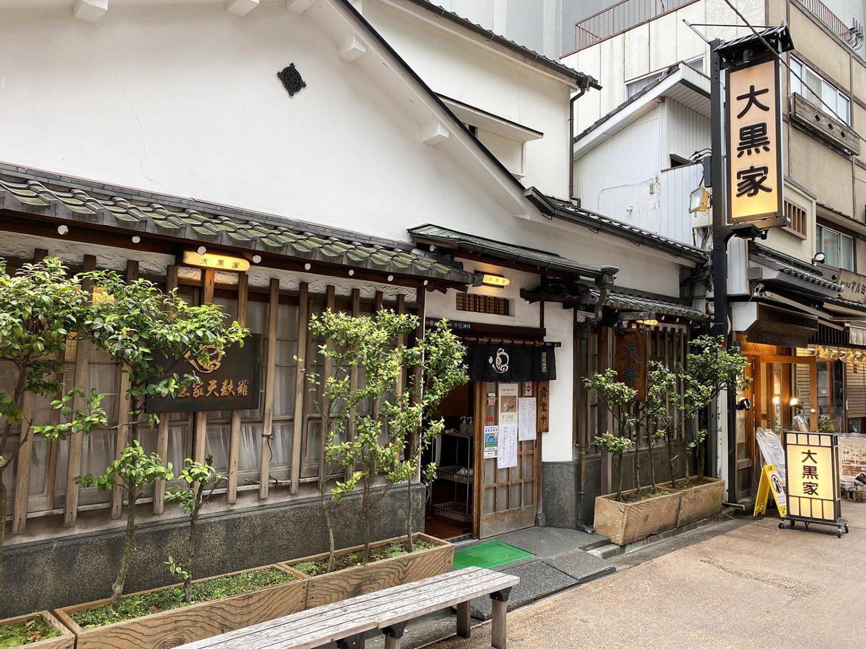 昔ながらの民家を思わせる店舗。空襲による延焼のおそれがあったため、一度は取り壊されたが、昭和21年に再建。修復と補強を行いながらも、昔の面影を守っている。
