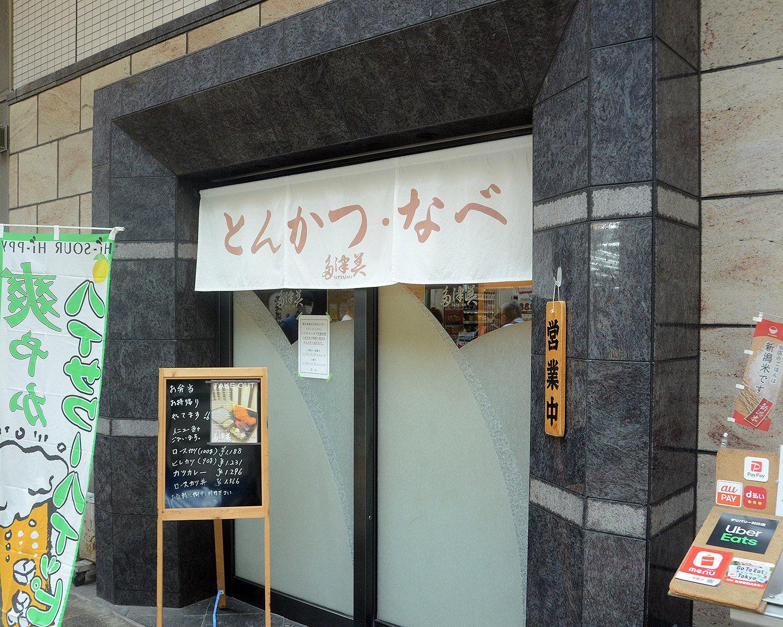 お店は蒲田駅から徒歩2分、アーケード街の中に。夜には鍋料理も人気を博している。