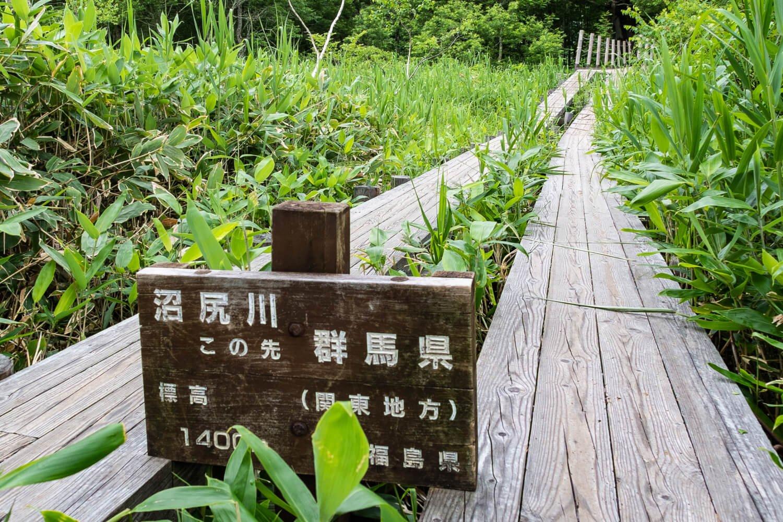 木道上に設置された県境標識に、尾瀬が県をまたぐ広大な地であることを実感。