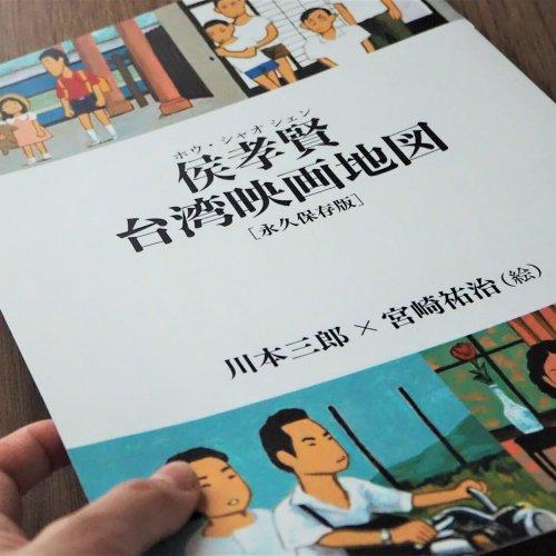 デビュー40周年を迎えた台湾映画の巨匠 ホウ・シャオシェン作品に見る日本的風景とは? 傑作選で上映も