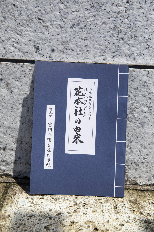 社務所では『花本社の由来』500円も購入できる。