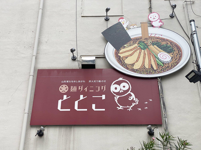 目印はこの看板。神保町駅から靖国通りを進み、明大通りとの交差点を左に折れると、ほどなく視界に飛び込んでくる。