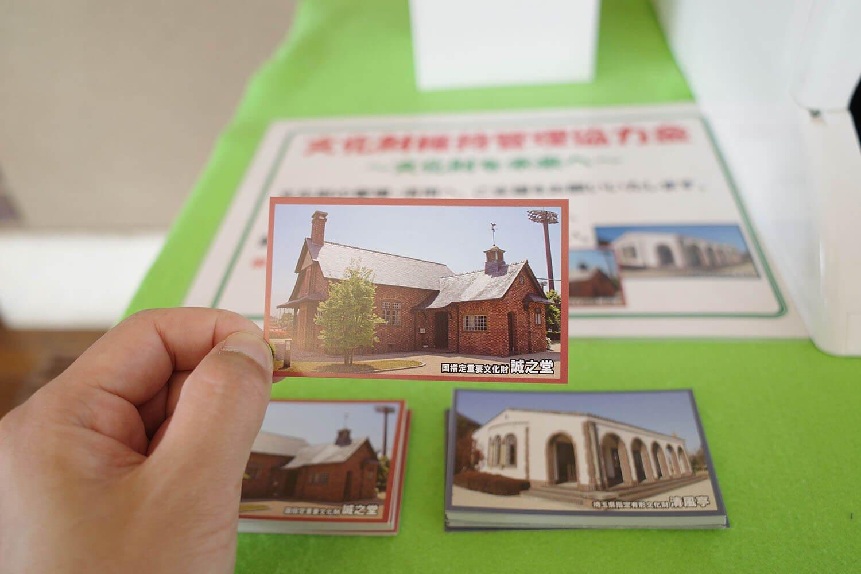 清風亭寄付金コーナーの記念カード