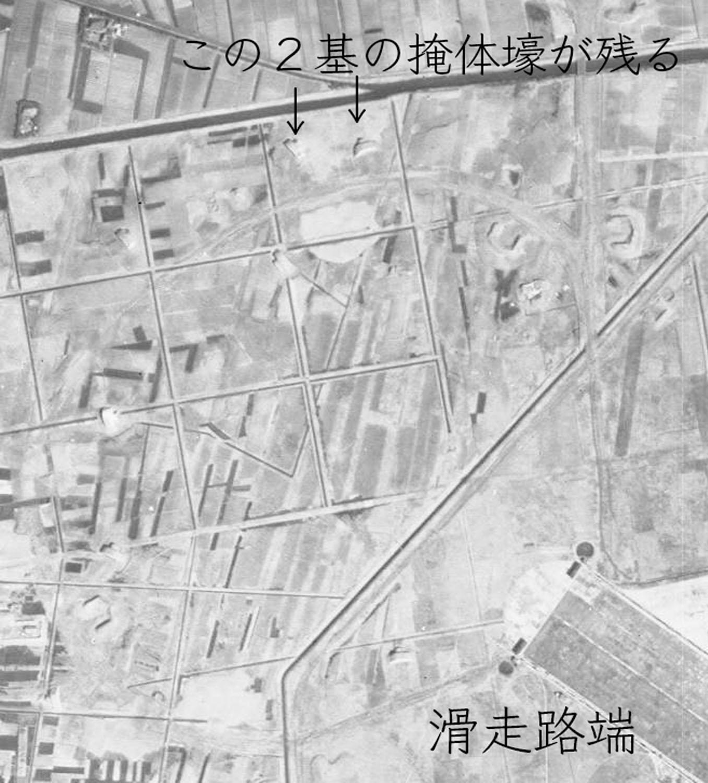 上に紹介した米軍航空写真。掩体壕の部分を拡大すると、残存する2基が判別できる。■国土地理院航空写真 1948年3月2日米軍撮影(国土地理院地図・空中写真閲覧サービスより)を拡大