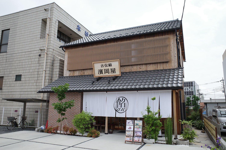 古伝餡濱岡屋の外観