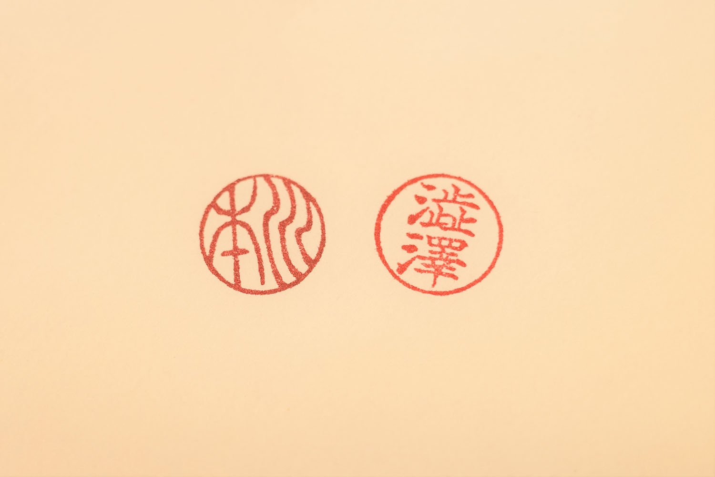 栄一の筆跡を模したシャチハタ(左1万円~)や会社印もつくってくれる。