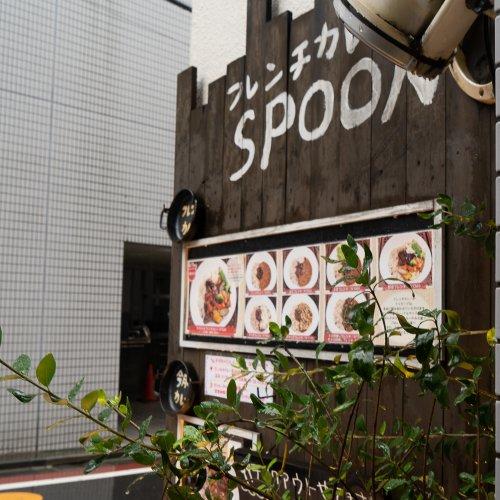 トロ肉がのったフレンチカレーで愛される西荻窪『SPOON』。ランチでも気軽にフレンチ気分を!