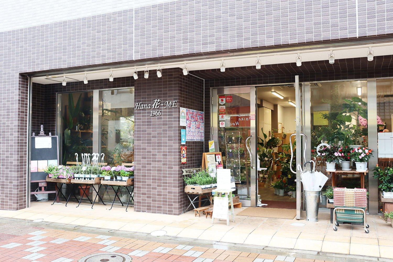 『Hana花・ME』東京都葛飾区お花茶屋1-12-13。