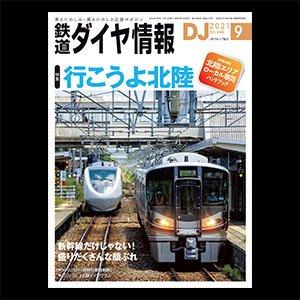 鉄道ダイヤ情報2021年9月号サムネイル