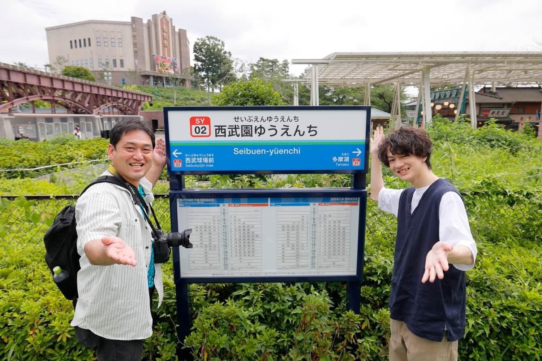 鉄道大好き伊藤壮吾さんと一緒にリニューアルしたての『西武園ゆうえんち』を遊び倒してみた!【ユータアニキの鉄道散歩】