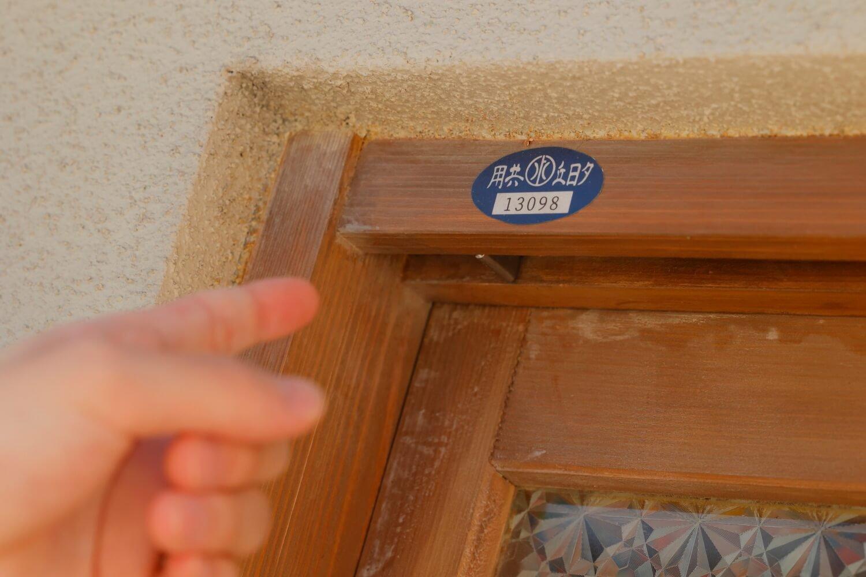 軒先には当時の水道契約などを表す標示なども再現されている。