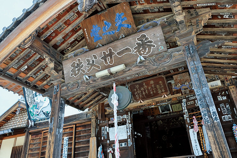 「二十一番要光山観音寺」は岩之上堂の先にある。大正12年(1923)に小学校の火災により類焼したが、本尊の観音菩薩は難を免れた。現在の本堂は小鹿野町の廃寺を移築したもの。