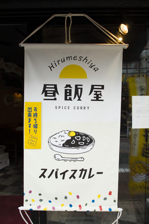 昼飯屋 SPICE CURRY3