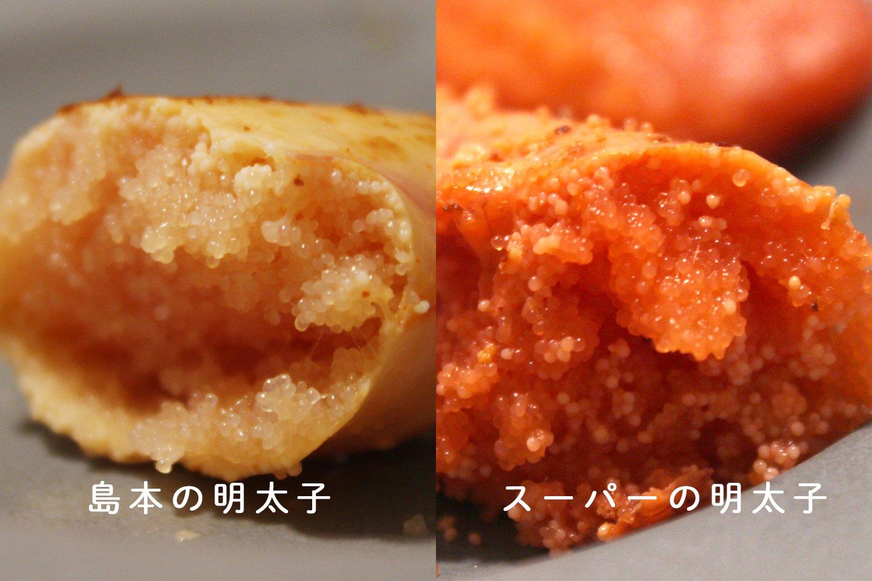 焼き明太子の比較。一粒の大きさが違い、輪郭がはっきりしている。