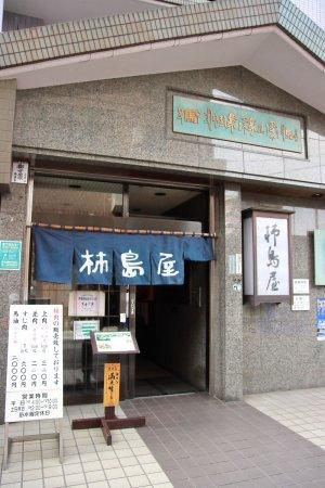馬肉専門店 柿島屋3